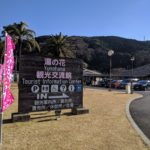 下田で車中泊!!下賀茂温泉湯の花道の駅